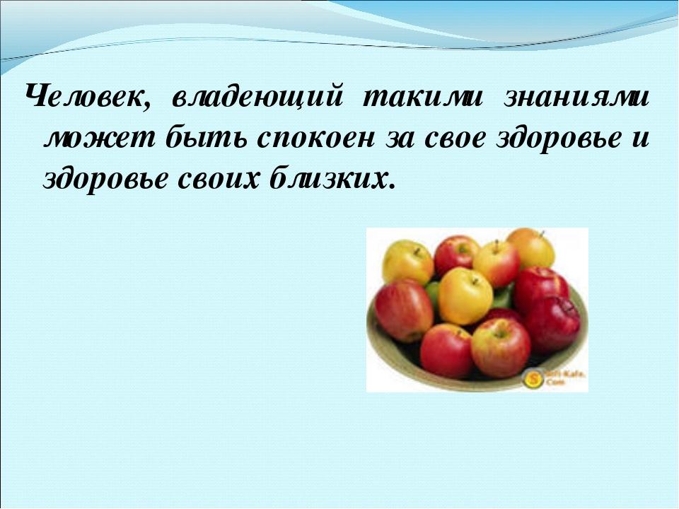 Человек, владеющий такими знаниями может быть спокоен за свое здоровье и здо...