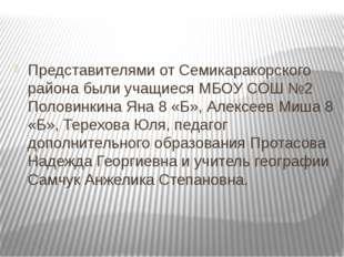 Представителями от Семикаракорского района были учащиеся МБОУ СОШ №2 Половин