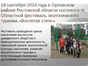 19 сентября 2014 года в Орловском районе Ростовской области состоялся III Обл