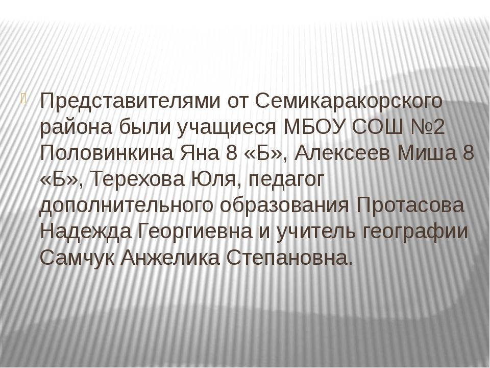 Представителями от Семикаракорского района были учащиеся МБОУ СОШ №2 Половин...