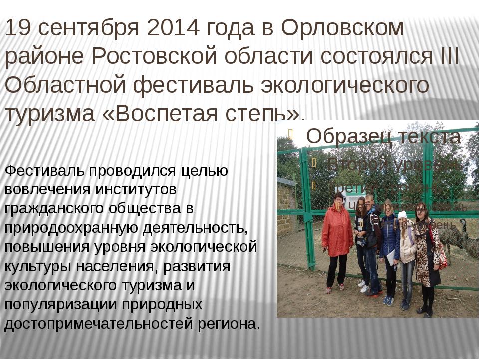 19 сентября 2014 года в Орловском районе Ростовской области состоялся III Обл...