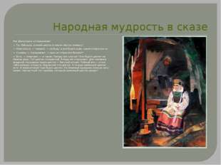 Народная мудрость в сказе Раз Данилушко и спрашивает: — Ты, бабушка, всякий ц