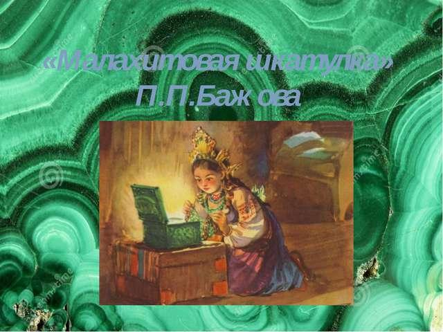 «Малахитовая шкатулка» П.П.Бажова