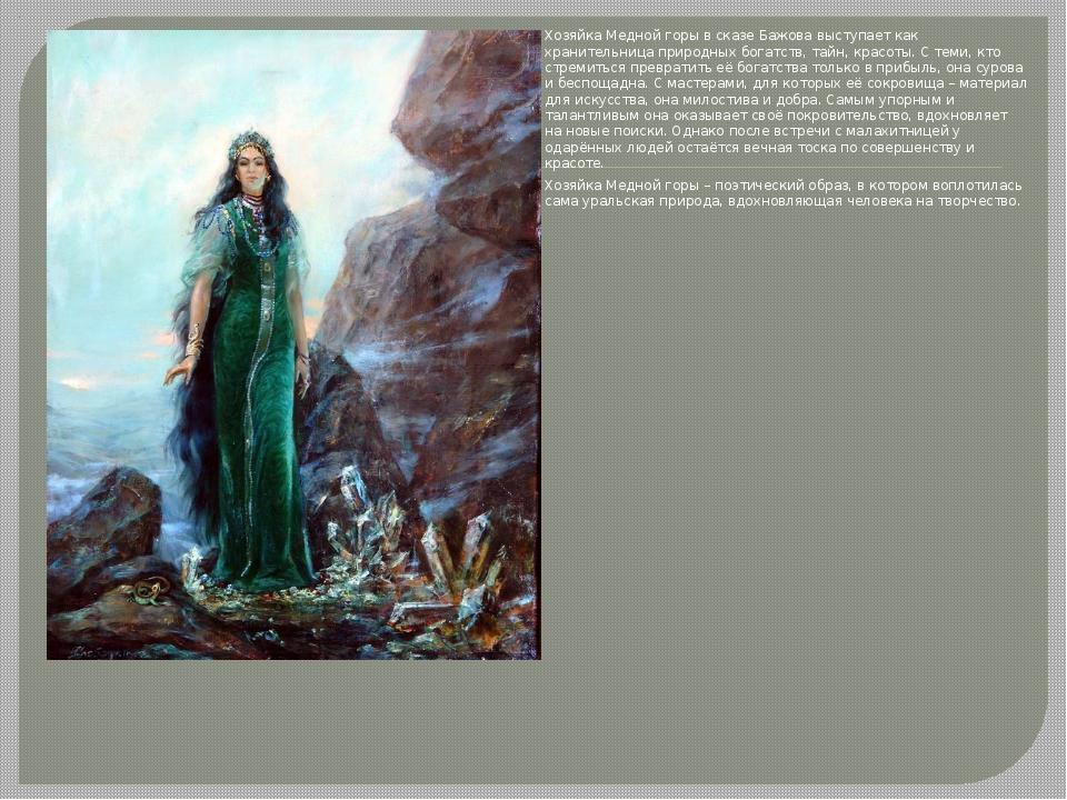Хозяйка Медной горы в сказе Бажова выступает как хранительница природных бога...