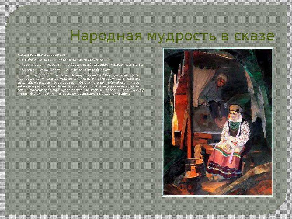 Народная мудрость в сказе Раз Данилушко и спрашивает: — Ты, бабушка, всякий ц...
