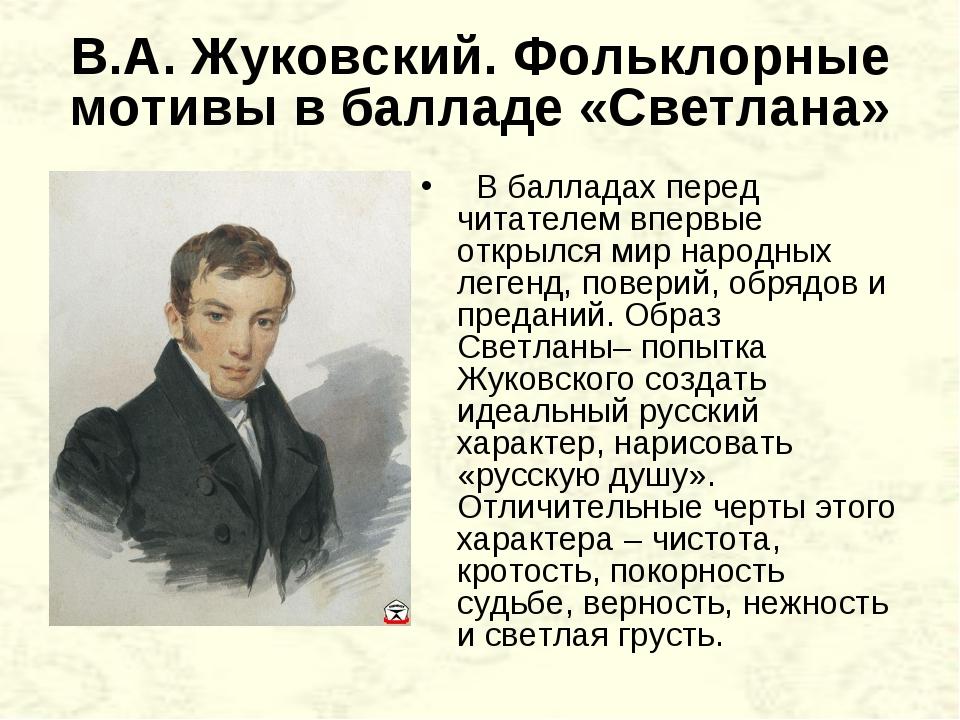 Во время великой освободительной войны пушкин создал поэму руслан и людмила и по прочтении ее в доме у жуковского