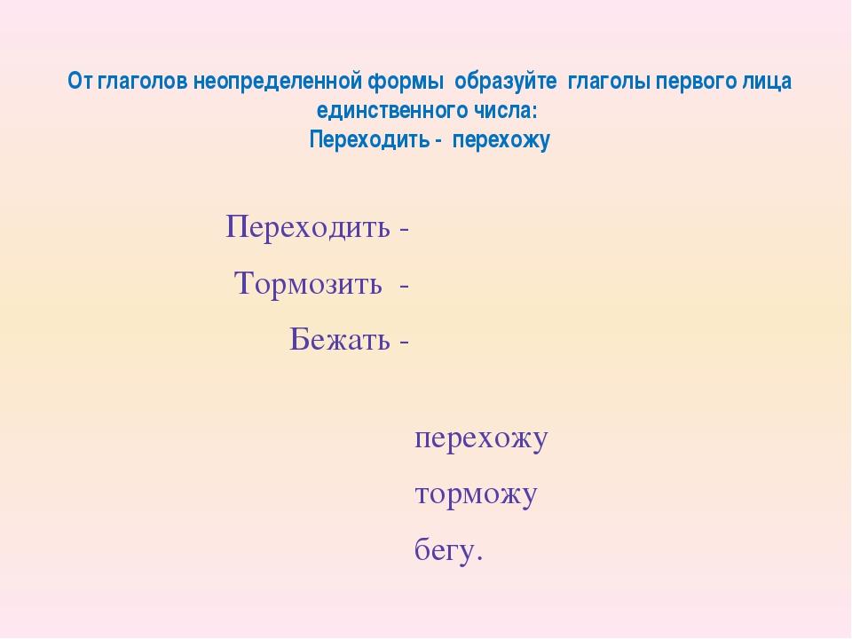 От глаголов неопределенной формы образуйте глаголы первого лица единственного...