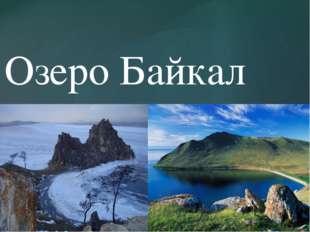 Общая характеристика. Байка́л — озеро на юге Восточной Сибири, глубочайшее оз