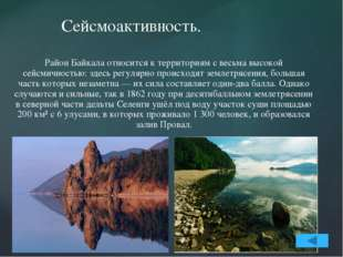Климат. Климат в Восточной Сибири резко континентальный, но огромная масса во