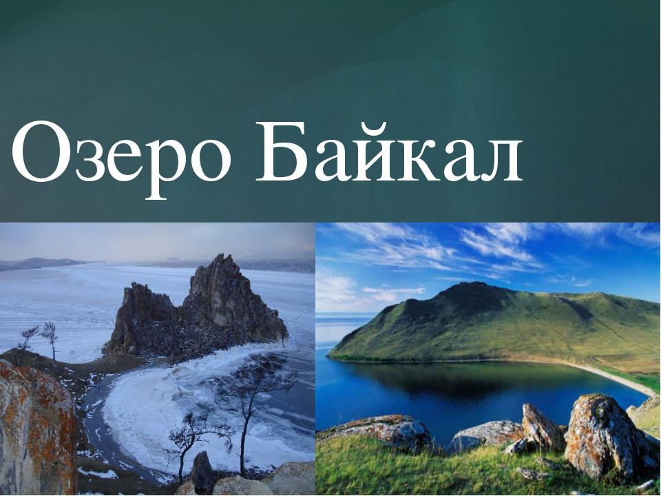 Общая характеристика. Байка́л — озеро на юге Восточной Сибири, глубочайшее оз...