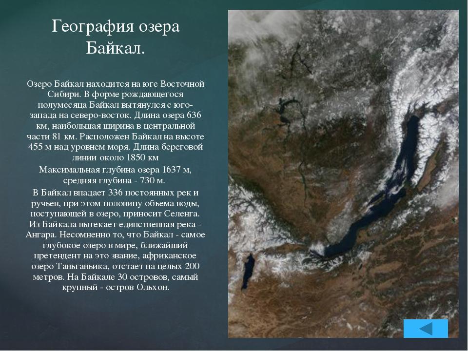 Возраст озера Байкал. Возраст озера учёные определяют в 25−35 млн лет. Этот ф...