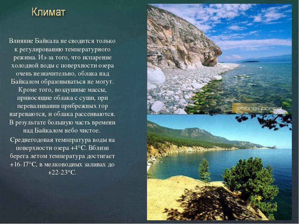 Ветер и волны. Ветер на Байкале дует почти всегда. Известно более тридцати ме...