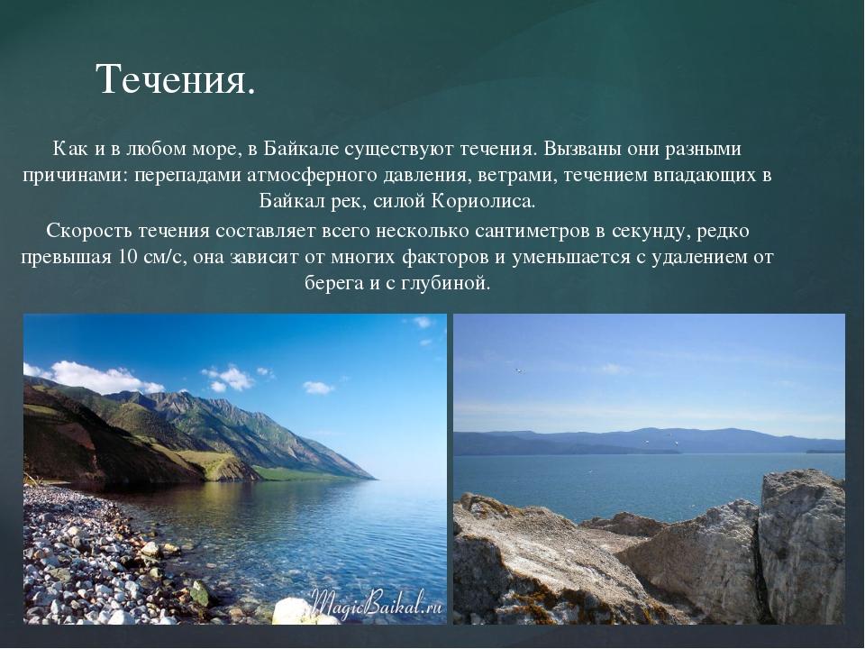 Свойства воды. Основные свойства байкальской воды можно коротко охарактеризов...