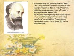Будущий писатель рос среди крестьянских детей, учился в Елецкой гимназии и бы