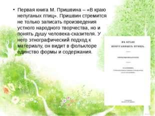 Первая книга М. Пришвина – «В краю непуганых птиц». Пришвин стремится не толь