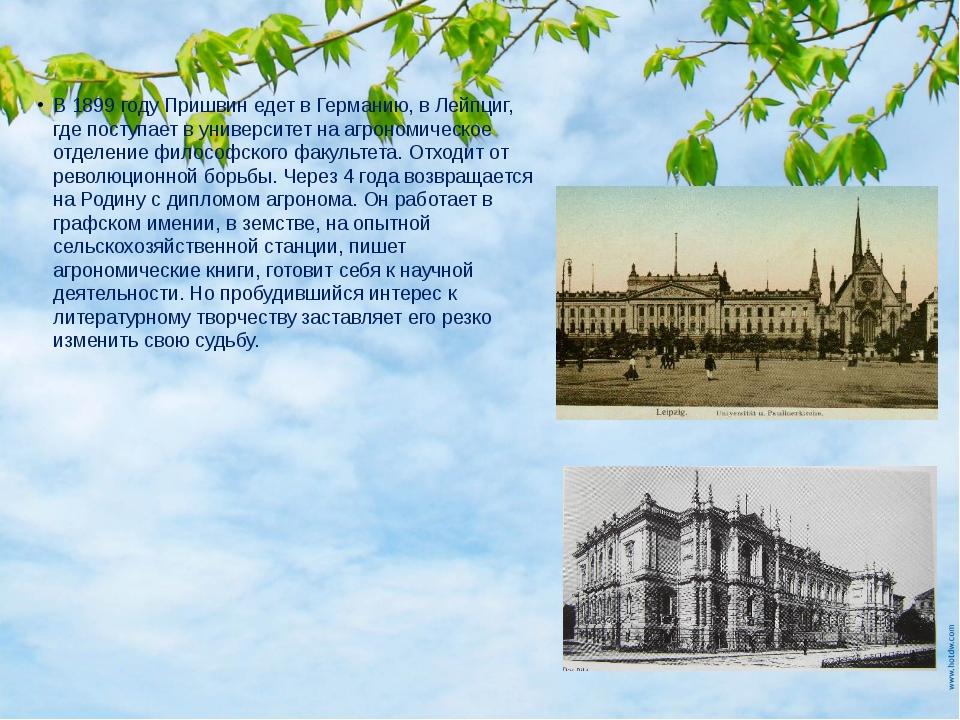 В 1899 году Пришвин едет в Германию, в Лейпциг, где поступает в университет н...