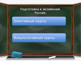 Подготовка к экзаменам. Россия.
