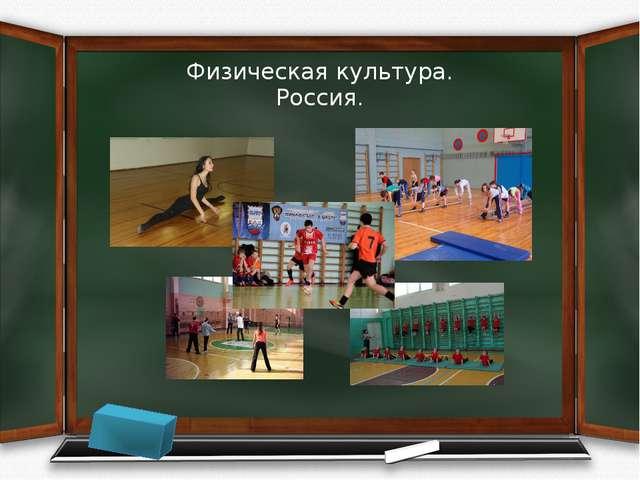 Физическая культура. Россия.