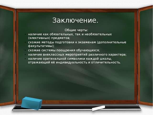 Заключение. Общие черты: наличие как обязательных, так и необязательных (элек...