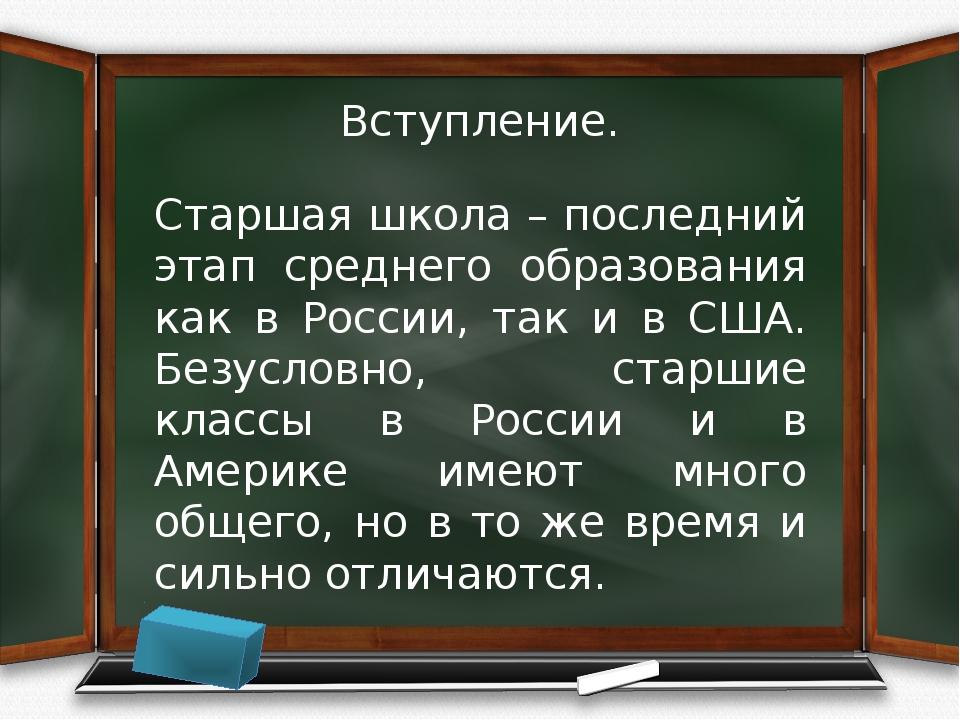 Вступление. Старшая школа – последний этап среднего образования как в России,...