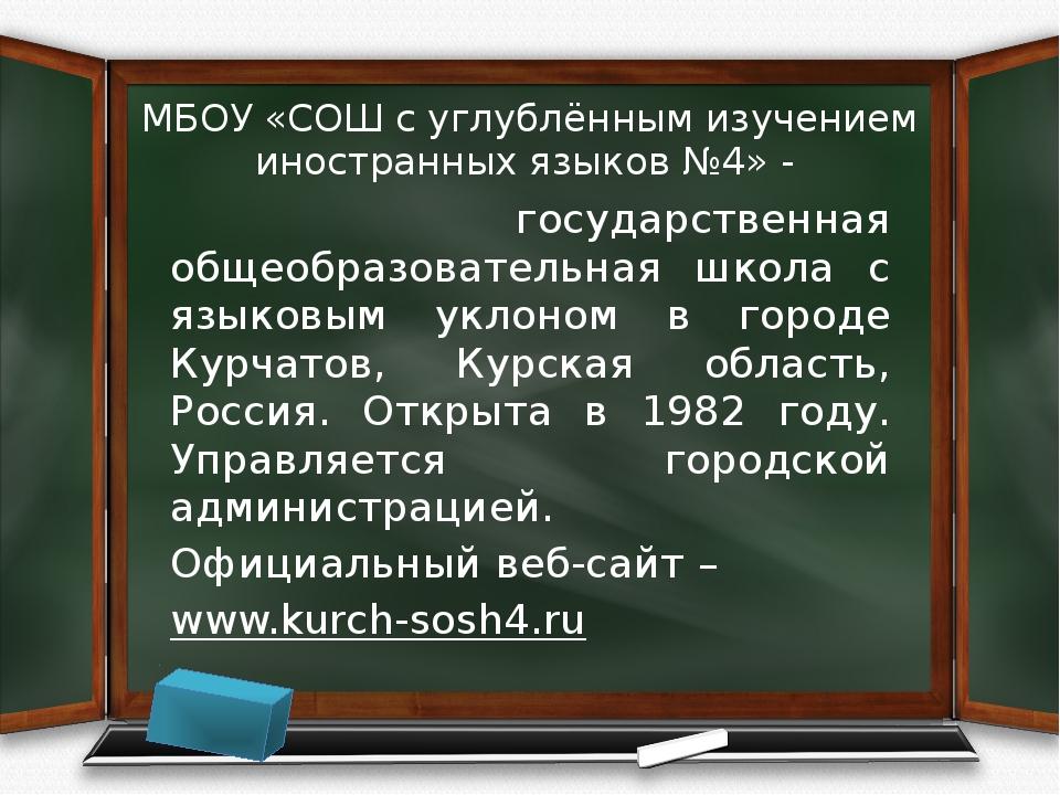 МБОУ «СОШ с углублённым изучением иностранных языков №4» - государственная об...