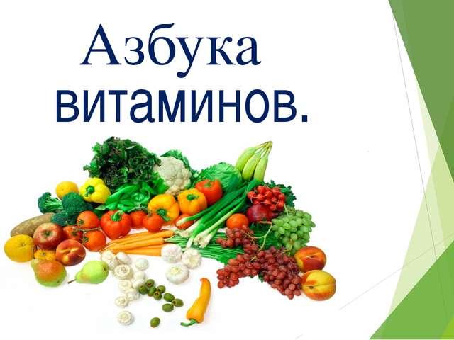 Азбука витаминов.