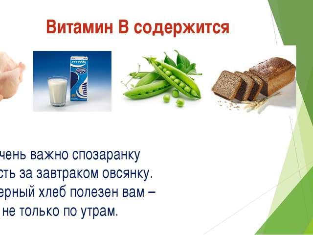 Витамин В содержится Очень важно спозаранку Есть за завтраком овсянку. Черный...