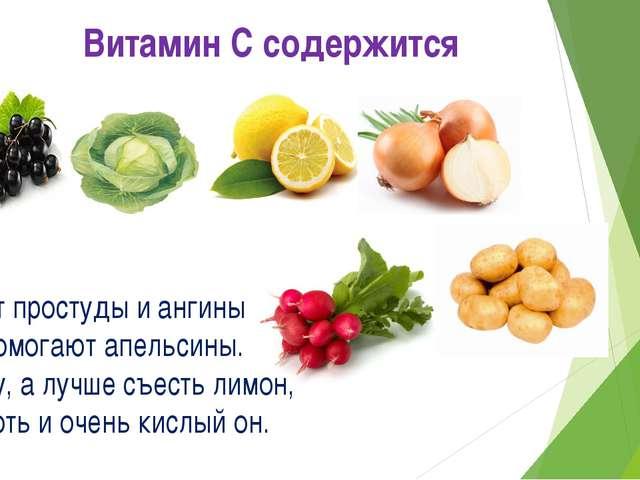 Витамин С содержится От простуды и ангины Помогают апельсины. Ну, а лучше съе...