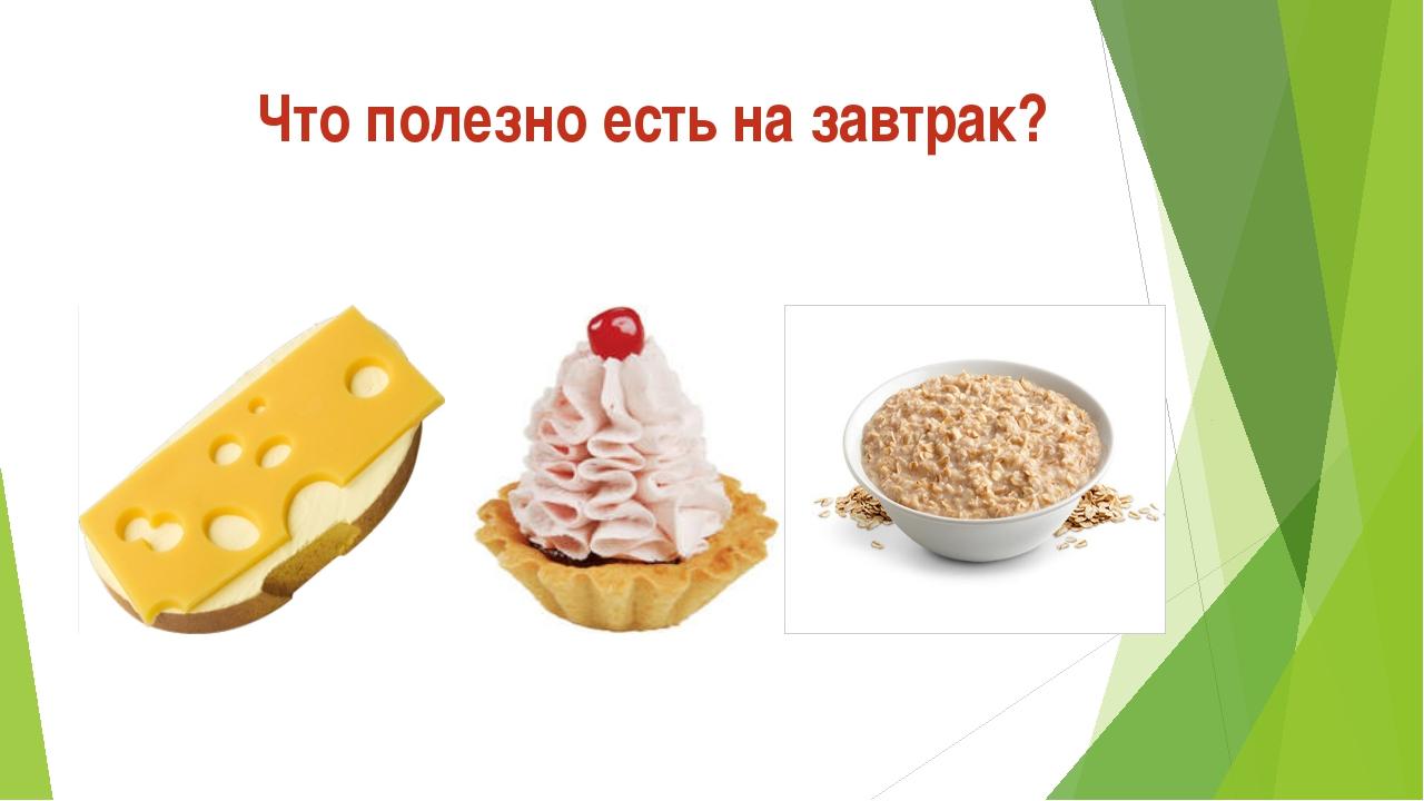 Что полезно есть на завтрак?