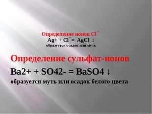 Определение ионов Cl¯ Ag+ + Cl¯= AgCl ↓ образуется осадок или муть Определен