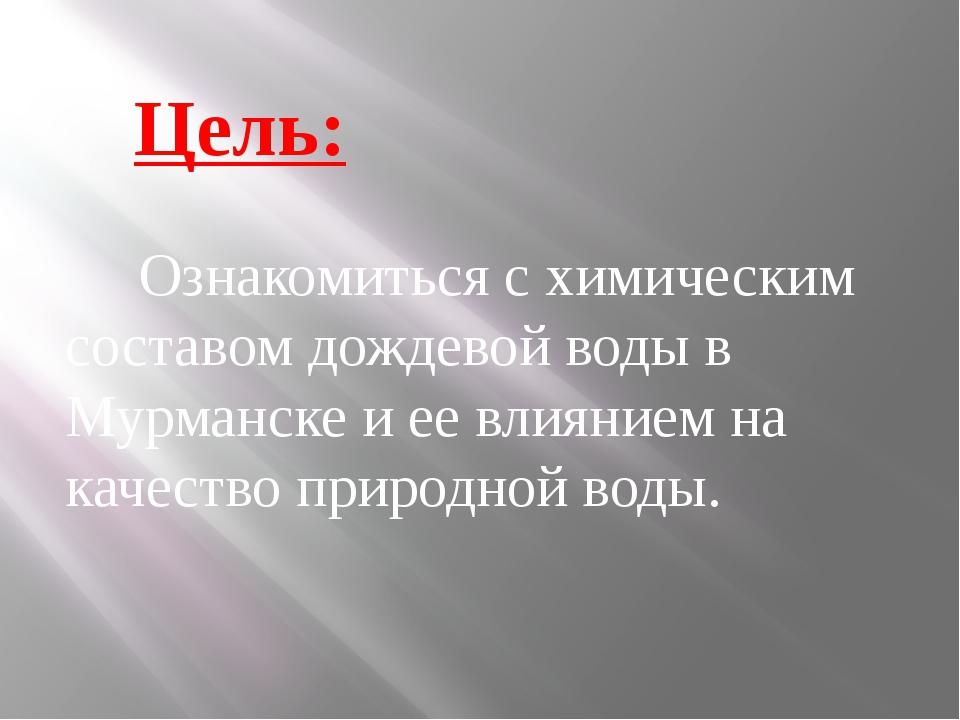 Цель: Ознакомиться с химическим составом дождевой воды в Мурманске и ее влия...