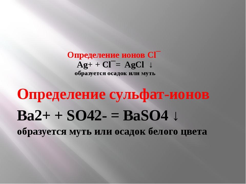 Определение ионов Cl¯ Ag+ + Cl¯= AgCl ↓ образуется осадок или муть Определен...