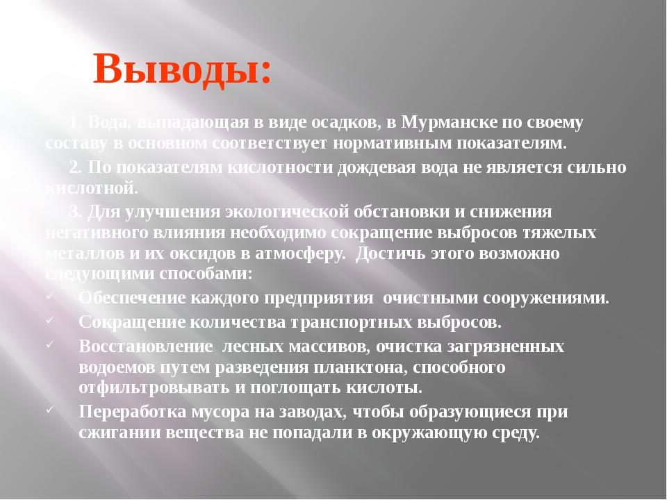 Выводы: 1. Вода, выпадающая в виде осадков, в Мурманске по своему составу в о...