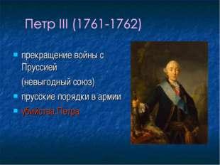 прекращение войны с Пруссией (невыгодный союз) прусские порядки в армии убий