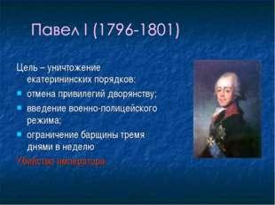 Цель – уничтожение екатерининских порядков: отмена привилегий дворянству; вве