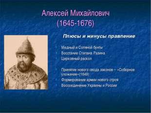 Алексей Михайлович (1645-1676) Плюсы и минусы правление Медный и Соляной бунт