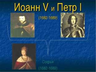 Иоанн V и Петр I (1682-1689) Софья (1682-1689)