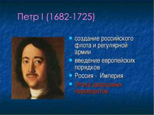 создание российского флота и регулярной армии введение европейских порядков Р