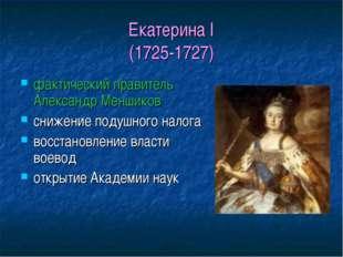 Екатерина I (1725-1727) фактический правитель Александр Меншиков снижение под