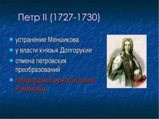 устранение Меншикова у власти князья Долгорукие отмена петровских преобразова