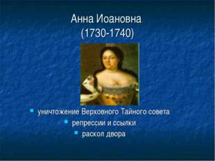 Анна Иоановна (1730-1740) уничтожение Верховного Тайного совета репрессии и с