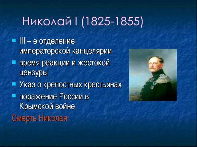III – е отделение императорской канцелярии время реакции и жестокой цензуры У...