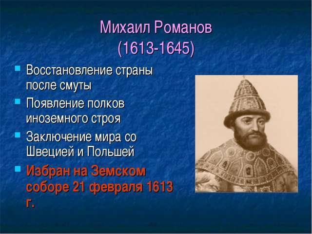Михаил Романов (1613-1645) Восстановление страны после смуты Появление полков...