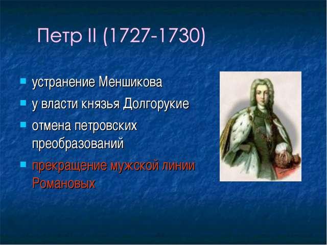 устранение Меншикова у власти князья Долгорукие отмена петровских преобразова...
