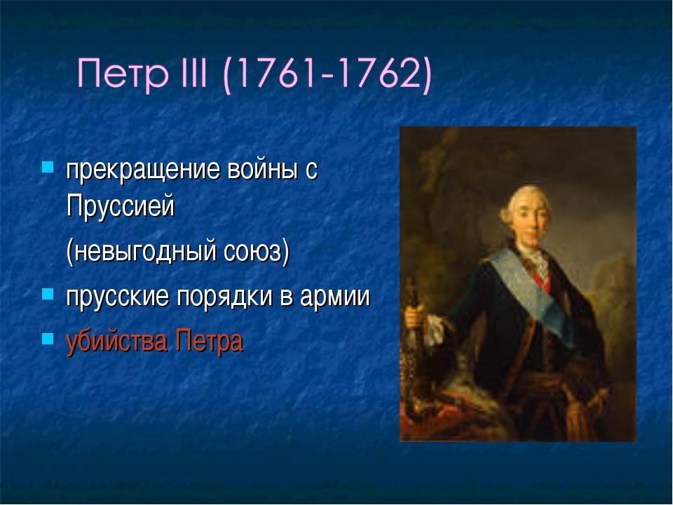прекращение войны с Пруссией (невыгодный союз) прусские порядки в армии убий...