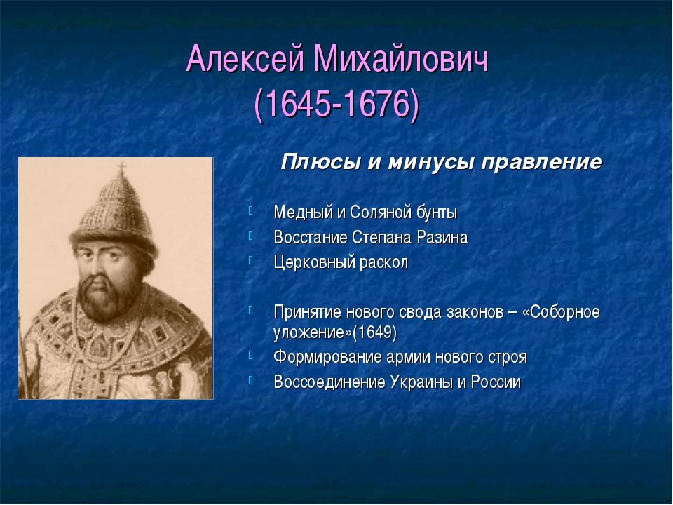 Алексей Михайлович (1645-1676) Плюсы и минусы правление Медный и Соляной бунт...