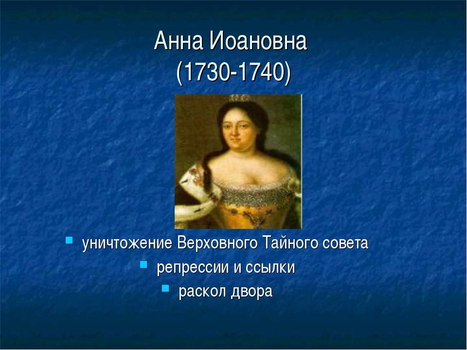 Анна Иоановна (1730-1740) уничтожение Верховного Тайного совета репрессии и с...
