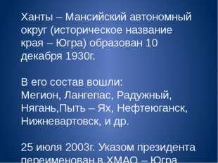 Ханты – Мансийский автономный округ (историческое название края – Югра) образ