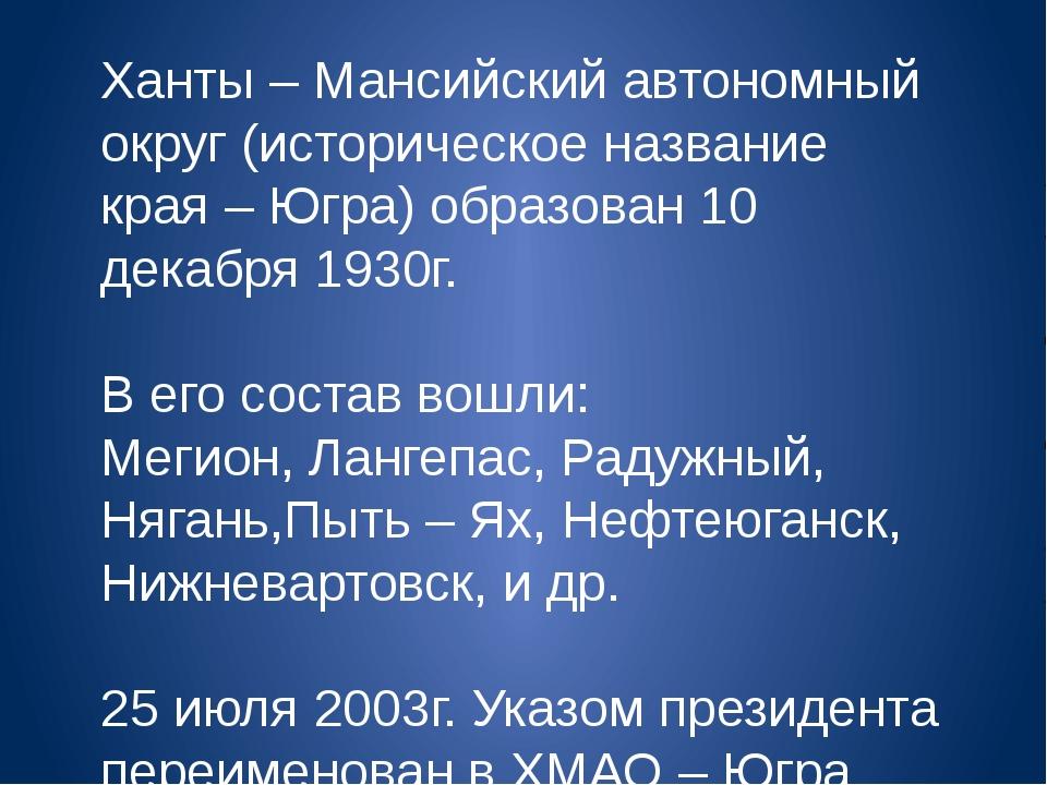 Ханты – Мансийский автономный округ (историческое название края – Югра) образ...