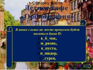 Сколько месяцев в русском языке в своём названии имеют мягкий звук [р,]? Фон